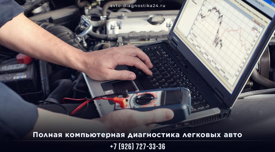 диагностика легковых автомобилей с выездом