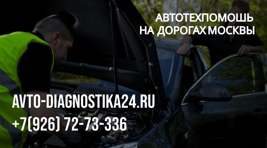 Автотехпомощь на дорогах Москвы круглосуточно
